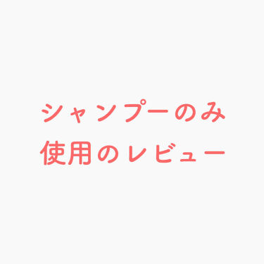 オーガニックシャンプー/トリートメント<モイストシャイン>/AROMA KIFI/シャンプー・コンディショナーを使ったクチコミ(1枚目)