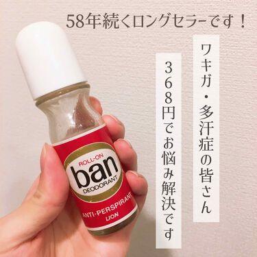 バン ロールオン/Ban/デオドラント・制汗剤を使ったクチコミ(1枚目)