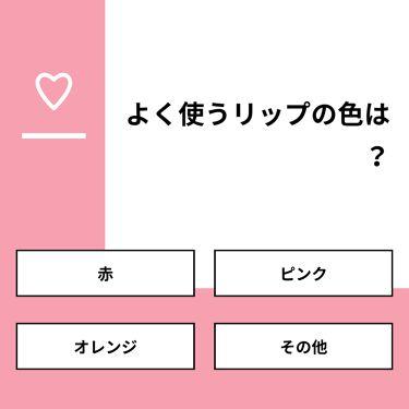 わたがし(*´-`)フォロバ on LIPS 「【質問】よく使うリップの色は?【回答】・赤:26.7%・ピンク..」(1枚目)