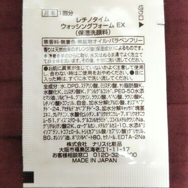 リンクルミルク EX/ザ・レチノタイム/乳液を使ったクチコミ(4枚目)