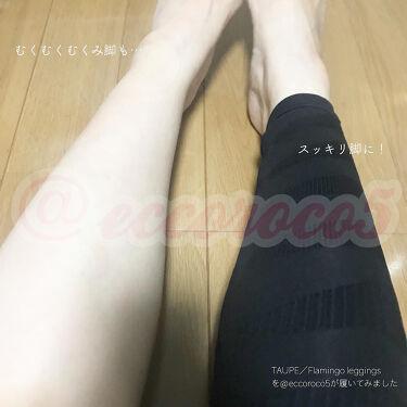 Flamingo leggings(フラミンゴレギンス)/株式会社TAUPE/レッグ・フットケアを使ったクチコミ(3枚目)