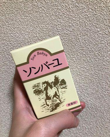 ソンバーユ無香料/尊馬油/ボディオイルを使ったクチコミ(1枚目)