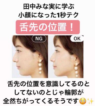 しゅり@小顔専門トレーナー on LIPS 「田中みな実さんがご自身の美容法の話しをするとき「特別なことはし..」(2枚目)