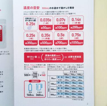 次亜塩素酸水 高濃度 500ppm/ジアニスト/その他を使ったクチコミ(4枚目)