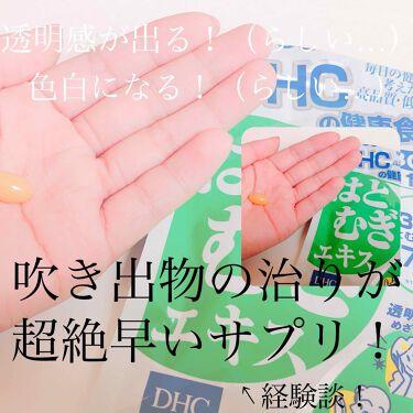 はとむぎエキス/DHC/健康サプリメントを使ったクチコミ(1枚目)