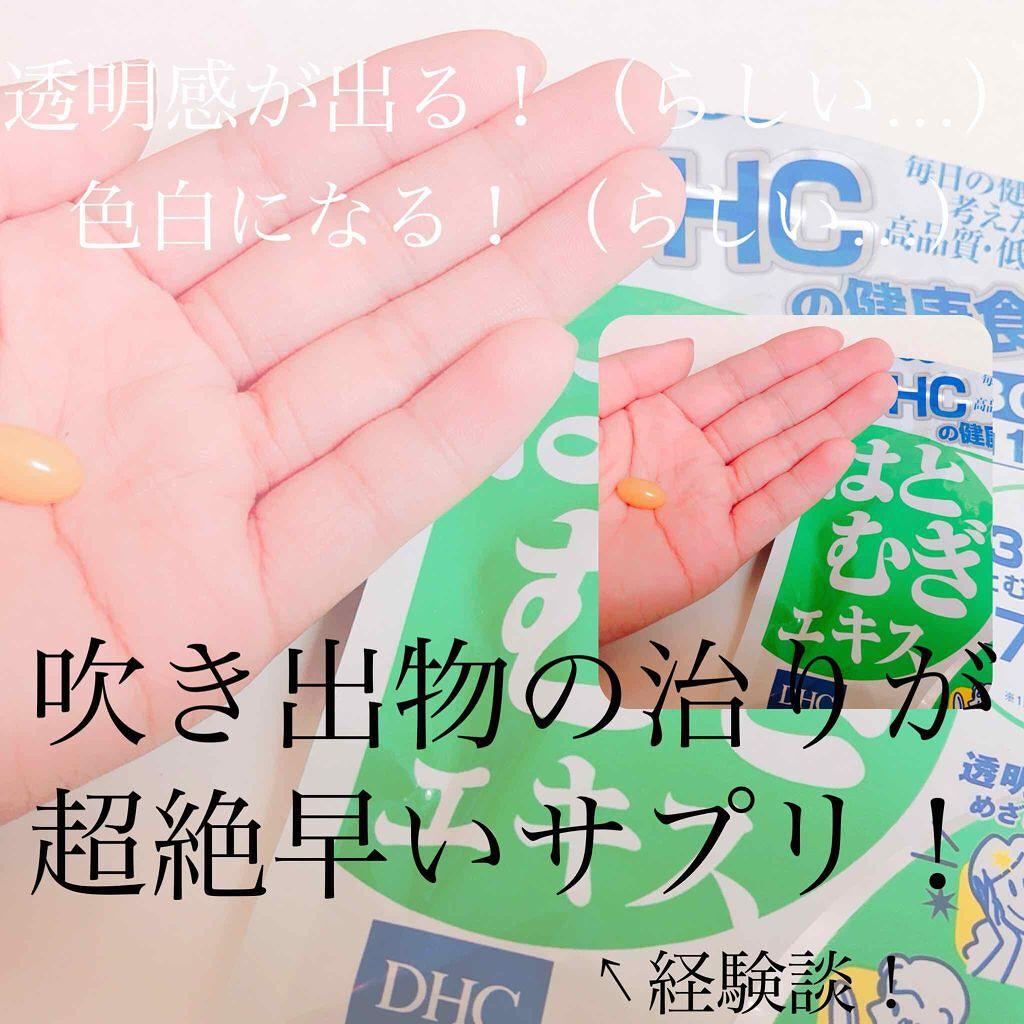 はとむぎエキス Dhcの口コミ 美白効果透明感効果 はさほど実感でき