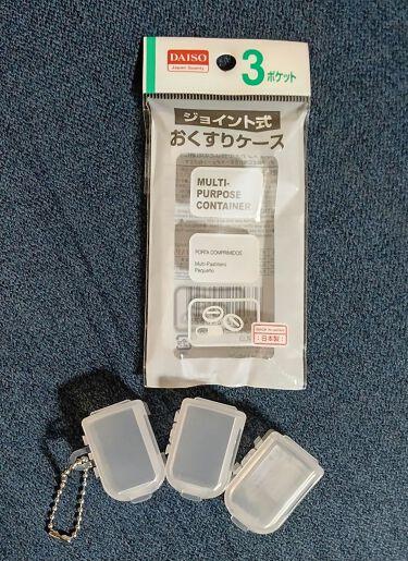 おくすりケース/DAISO/その他を使ったクチコミ(3枚目)