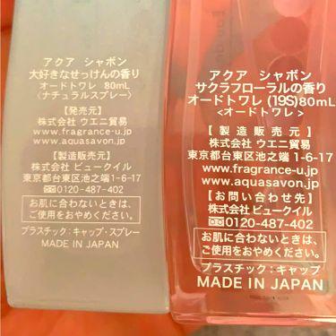 サクラフローラルの香り 15S/アクアシャボン/香水(レディース)を使ったクチコミ(2枚目)