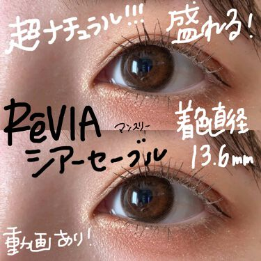 ReVIA 1month/ReVIA/カラーコンタクトレンズを使ったクチコミ(1枚目)