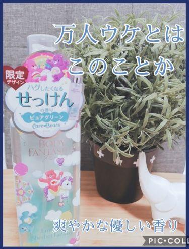 ボディーファンタジー/しまむら/香水(レディース)を使ったクチコミ(1枚目)