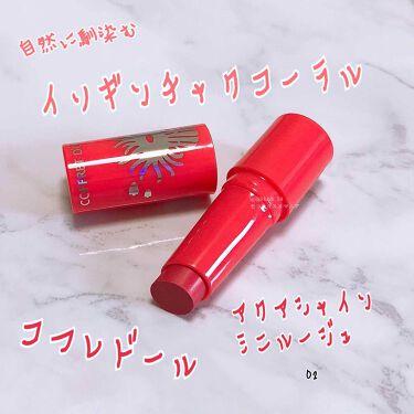 アクアシャインミニルージュ/コフレドール/口紅を使ったクチコミ(1枚目)