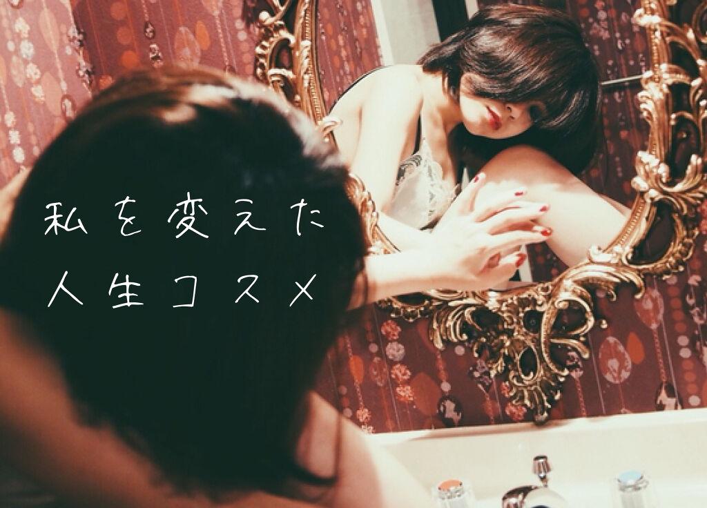 君じゃなきゃダメみたい。私を変えた【人生コスメ】Vol.1のサムネイル