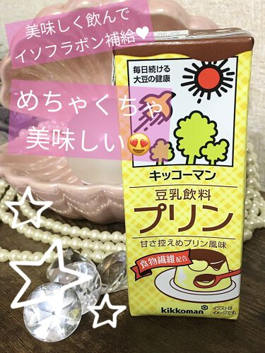 豆乳飲料 プリン/キッコーマン飲料/ドリンクを使ったクチコミ(1枚目)