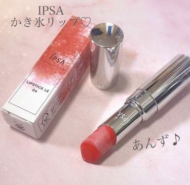リップスティック LE/IPSA/口紅を使ったクチコミ(1枚目)