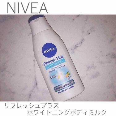 ニベア 薬用ホワイトニングリペア 美白ボディウォータークリーム