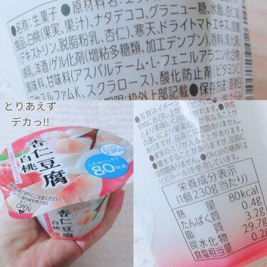 杏仁豆腐 白桃/たらみ/食品を使ったクチコミ(2枚目)