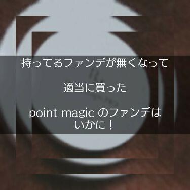 プレストパウダー C/ポイントマジックPRO/プレストパウダーを使ったクチコミ(1枚目)