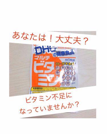 マルチビタミン【栄養機能食品(ビタミンB1・ビタミンC・ビタミンE)】/DHC/美肌サプリメントを使ったクチコミ(1枚目)