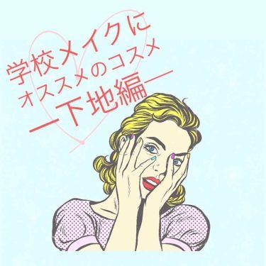 すっぴんクリーム マシュマロマット(ホワイトフローラルブーケの香り)/クラブ/化粧下地を使ったクチコミ(1枚目)