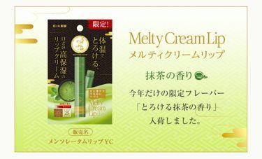 ウォーターリップ モイスチャーミルク/メンソレータム/リップケア・リップクリームを使ったクチコミ(2枚目)