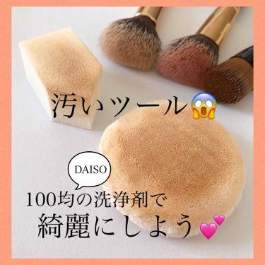 パフ・スポンジ専用洗剤/DAISO/その他化粧小物を使ったクチコミ(1枚目)