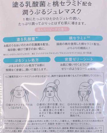 潤いぷるジュレマスク/ももぷり/シートマスク・パックを使ったクチコミ(3枚目)