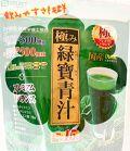 ユーワ 極み緑寶青汁