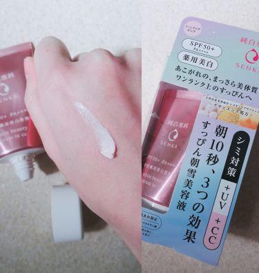 純白専科 すっぴん朝雪美容液/専科/美容液を使ったクチコミ(2枚目)