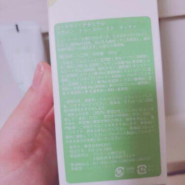 ナチュラルマカロントゥースペースト/ukiwi/歯磨き粉を使ったクチコミ(3枚目)