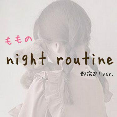 【画像付きクチコミ】夜ってめんどくさいよね疲れてるからなにもやる気出ないでも保湿はしっかりしたい…そんなわがままなわたしが送るnightroutineです、、、-------------❁❁❁-------------お久しぶりでーーす!🍑ももです...
