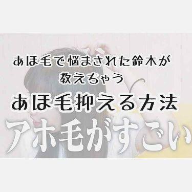 鈴木さんの「マトメージュまとめ髪スティック  レギュラー<ヘアワックス・クリーム>」を含むクチコミ