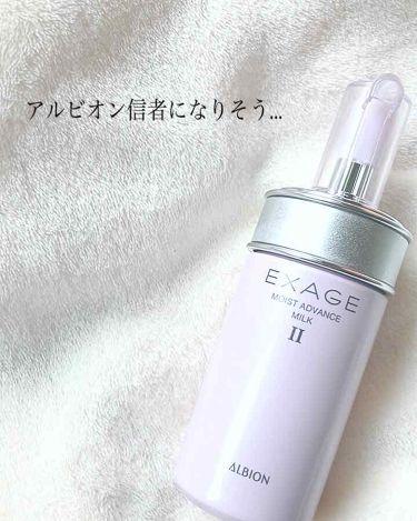 アクティベーション モイスチュア ミルク II/ALBION/乳液を使ったクチコミ(1枚目)