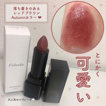 ディグニファイド リップス/Celvoke/口紅 by アイ(mm_)