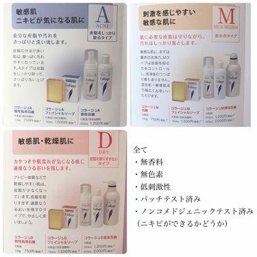 コラージュ D乾性肌用石鹸/コラージュ/洗顔石鹸を使ったクチコミ(3枚目)