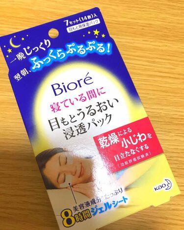寝ている間に目もとうるおい浸透パック/ビオレ/アイケア・アイクリームを使ったクチコミ(1枚目)