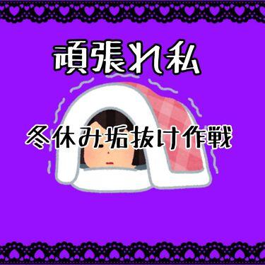 める様は早く寝たい on LIPS 「頑張れ私!冬休み垢抜け作戦!!!!どうも!めるです😈どうしても..」(1枚目)