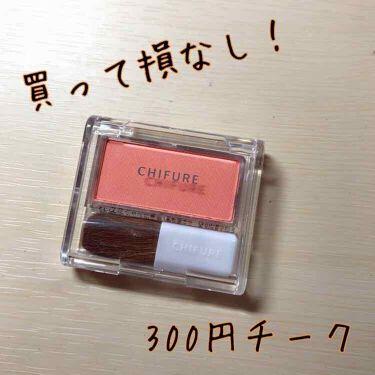 くみすんさんの「ちふれチーク カラー(ブラシ付)<パウダーチーク>」を含むクチコミ