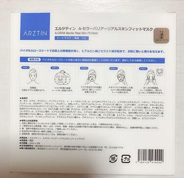 A-セラーバリアリアルスキンフィットマスク/エルツティン/シートマスク・パックを使ったクチコミ(2枚目)