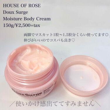 ドゥ・サージ モイスチュア ボディクリーム/HOUSE OF ROSE/ボディクリームを使ったクチコミ(3枚目)