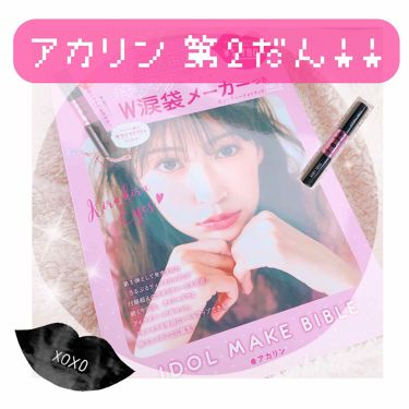 YOUさんの「主婦の友社NMB48 吉田朱里 プロデュース キラキラW涙袋メーカーつき IDOL MAKE BIBLE@アカリン<書籍>」を含むクチコミ