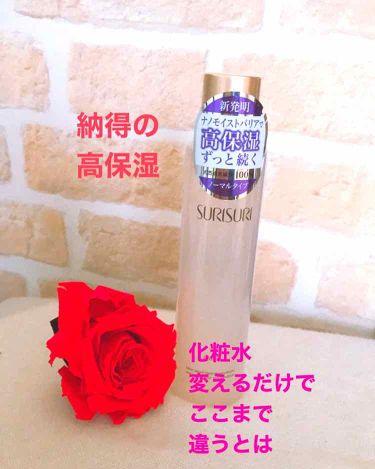 SURISURI /RBP/化粧水を使ったクチコミ(1枚目)