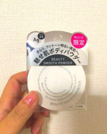 エージー24 ビューティースムースパウダー/エージーデオ24/デオドラント・制汗剤を使ったクチコミ(2枚目)