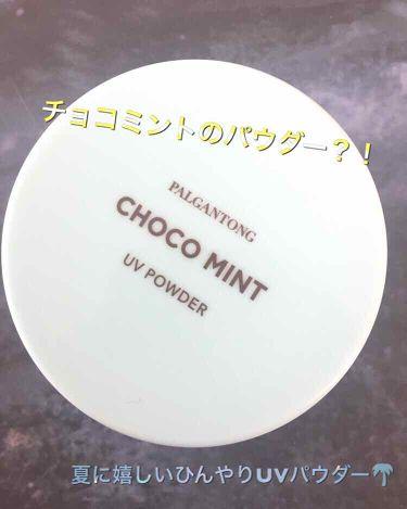チョコミントUVパウダー/パルガントン/日焼け止め(顔用)を使ったクチコミ(1枚目)