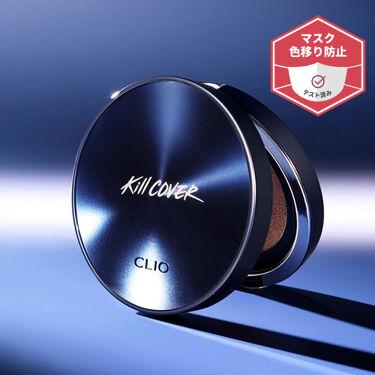 2021/3/18発売 CLIO キル カバー ファンウェア クッション オールニュー