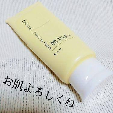洗顔フォーム リッチ モイスチャー タイプ/ちふれ/洗顔フォームを使ったクチコミ(2枚目)