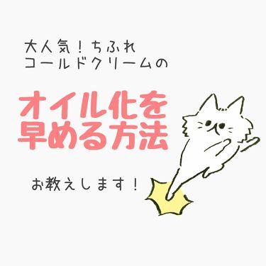 駒さんの「ちふれウォッシャブル コールド クリーム<マッサージ料>」を含むクチコミ