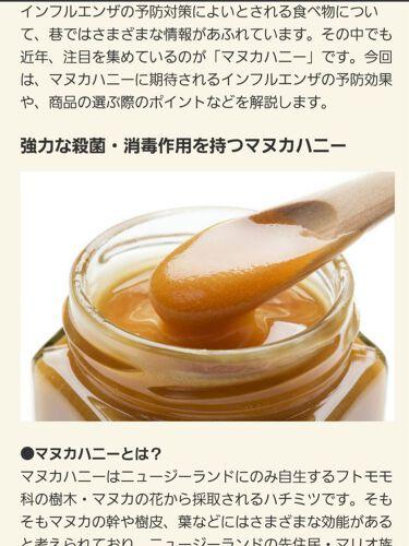 マヌカハニー/山田養蜂場(健康食品)/食品を使ったクチコミ(2枚目)