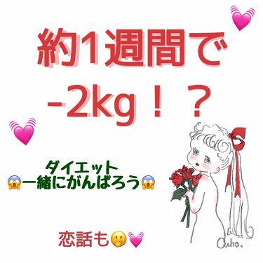 mimi on LIPS 「✨たった1週間で-2kgする方法✨こんにちは🌷今回はダイエット..」(1枚目)