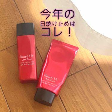 ビオレUV アスリズム スキンプロテクトミルク/ビオレ/日焼け止め(ボディ用)を使ったクチコミ(1枚目)