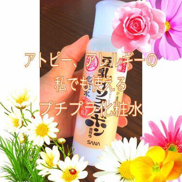 化粧水/なめらか本舗/化粧水を使ったクチコミ(1枚目)
